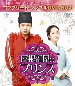 屋根部屋のプリンス <コンプリート・シンプルDVD-BOX><期間限定生産版> DVD
