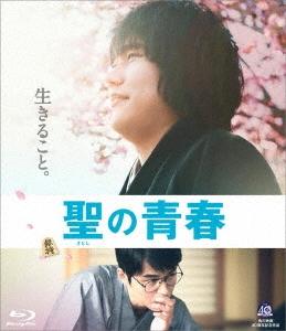 森義隆/聖の青春 [DAXA-5139]