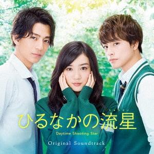 羽毛田丈史/ひるなかの流星 Original Soundtrack [RZCD-86336]
