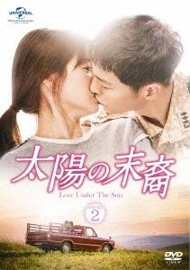 太陽の末裔 Love Under The Sun DVD-SET2(お試しBlu-ray付き) [5DVD+Blu-ray Disc] DVD