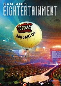 関ジャニ'sエイターテインメント<通常盤> DVD