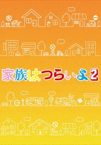 山田洋次/家族はつらいよ2 豪華版 [Blu-ray Disc+2DVD]<初回限定生産版>[SHBR-0463]
