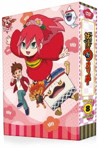 妖怪ウォッチ DVD-BOX8 DVD