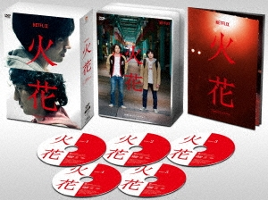 林遣都/Netflixオリジナルドラマ『火花』DVD-BOX [YRBN-91152]