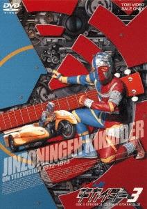人造人間キカイダー 3 DVD