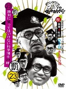 ダウンタウンのガキの使いやあらへんで!!(祝)ダウンタウン結成35年記念DVD 初回限定永久保存版(23)(罰)絶対 DVD