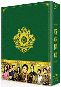 貴族探偵 Blu-ray BOX Blu-ray Disc