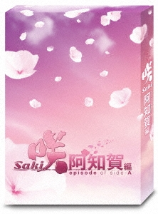 ドラマ「咲-Saki-阿知賀編 episode of side-A」 豪華版DVD-BOX DVD