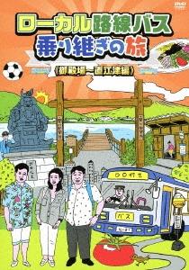 ローカル路線バス乗り継ぎの旅 ≪御殿場〜直江津編≫ DVD
