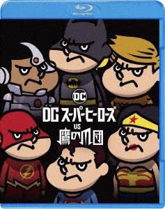 FROGMAN/DCスーパーヒーローズ vs 鷹の爪団 [Blu-ray Disc+DVD]<通常版> [1000710495]