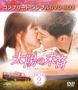 太陽の末裔 Love Under The Sun BOX2 <コンプリート・シンプルDVD-BOX><期間限定生産スペシャルプライス版>