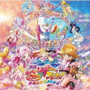 映画 HUGっと!プリキュア ふたりはプリキュアオールスターズメモリーズ 主題歌シングル [CD+DVD]<初回生 12cmCD Single