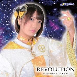 S★UTHERN CROSS/REVOLUTION〜ワタシタチノカクメイ〜<type A>[PNKW6]