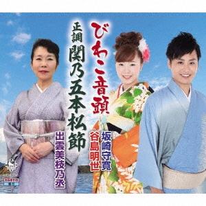 坂崎守寛/びわこ音頭/正調関乃五本松節[KICM-5565]