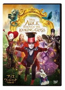 アリス・イン・ワンダーランド/時間の旅 DVD
