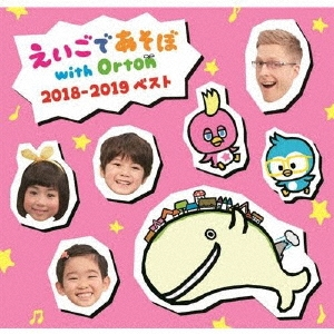 NHK えいごであそぼ with Orton 2018-2019 ベスト CD
