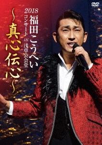 福田こうへいコンサート2018 IN 浅草公会堂~真心伝心~ DVD