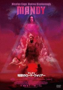 マンディ 地獄のロード・ウォリアー DVD
