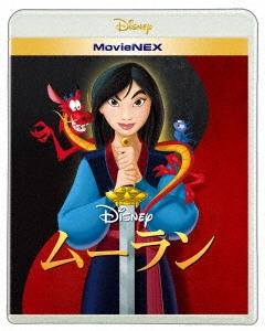 ムーラン MovieNEX [Blu-ray Disc+DVD]