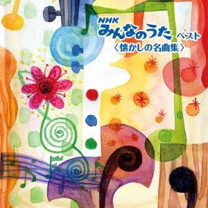 NHKみんなのうた ベスト <懐かしの名曲集> CD