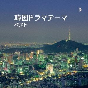 NITO MAIKO/韓国ドラマテーマ ベスト[KICW-6246]