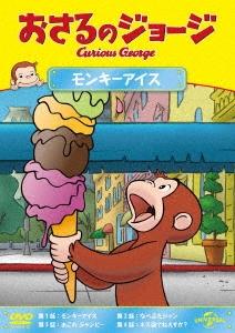 おさるのジョージ モンキーアイス DVD