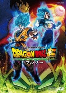 長峯達也/ドラゴンボール超 ブロリー<通常版>[DSTD20217]