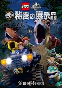 LEGO ジュラシック・ワールド:秘密の展示品 DVD