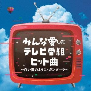みんな愛したテレビ番組ヒット曲 ~白い雲のように・ガンダーラ~