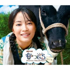 NHK 連続テレビ小説 「なつぞら」 オリジナル・サウンドトラック BEST盤 CD