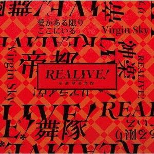 Virgin Sky/愛がある限りここにいる [CD+缶バッジ]<初回生産限定盤>