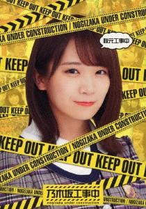 秋元工事中 Blu-ray Disc
