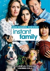 インスタント・ファミリー ~本当の家族見つけました~ DVD