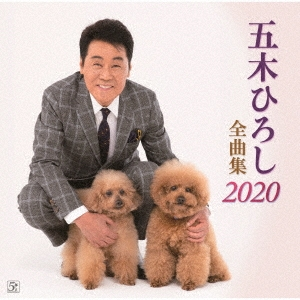 五木ひろし全曲集 2020 CD