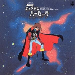 「宇宙海賊キャプテンハーロック」~交響組曲「宇宙海賊キャプテンハーロック」<完全生産限定盤>[COCC-72003]