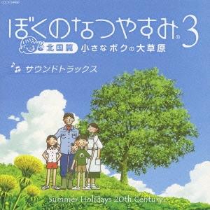 PS3 ゲームミュージック「ぼくのなつやすみ3」サウンド・トラックス[COCX-34480]