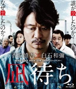 凪待ち Blu-ray Disc