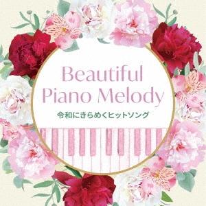 Beautiful Piano Melody~令和にきらめくヒットソング CD