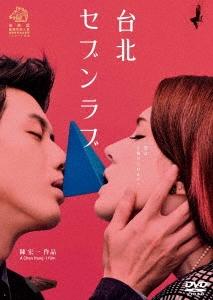 台北セブンラブ DVD