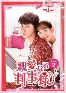 親愛なる判事様 DVD-BOX2 DVD