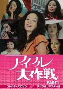 アイフル大作戦 コレクターズDVD PART1<デジタルリマスター版> DVD
