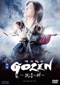 映画「GOZEN-純恋の剣-」 DVD