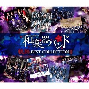 軌跡 BEST COLLECTION II [2CD+DVD(LIVE映像集)] CD