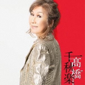 髙橋千秋楽 [4CD+豪華BOOK]<完全生産限定盤> CD