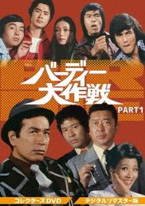 バーディー大作戦 コレクターズDVD PART1<デジタルリマスター版> DVD