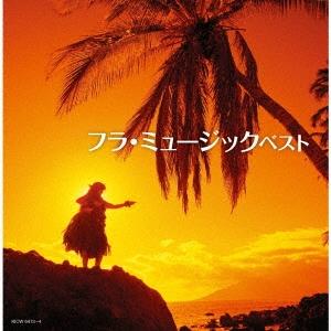 フラ・ミュージック ベスト CD
