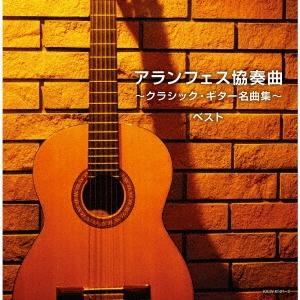 アランフェス協奏曲~クラシック・ギター名曲集~ ベスト CD