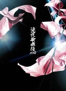 滝沢歌舞伎ZERO<通常盤/初回限定スリーブケース仕様> DVD