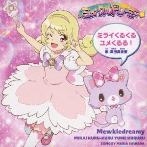 ミライくるくるユメくるる! [CD+DVD]<CD+DVD盤> 12cmCD Single