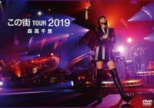 「この街」TOUR 2019<通常盤> DVD
